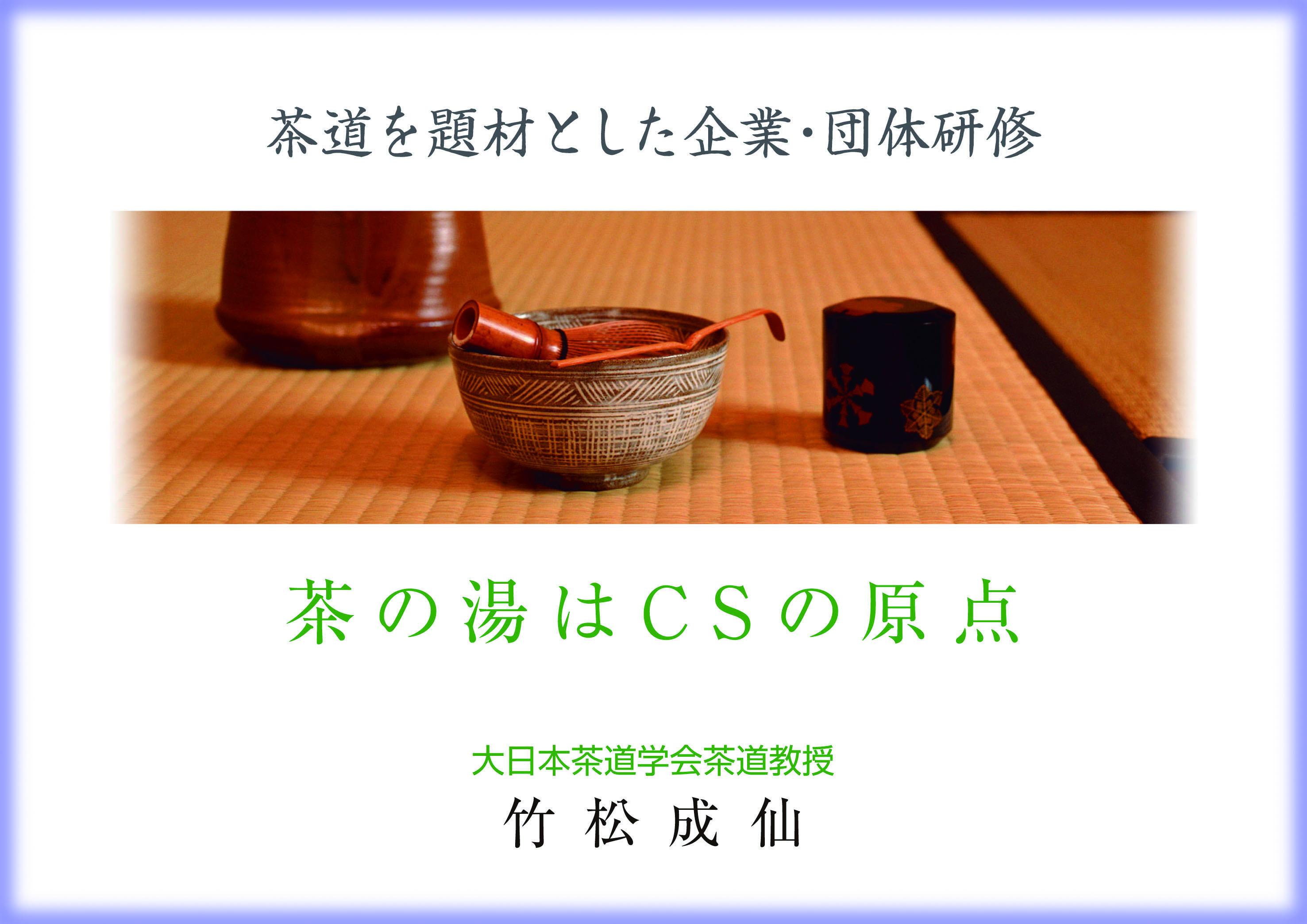 長野県伊那市の竹松成仙茶道教室「団体・企業研修」