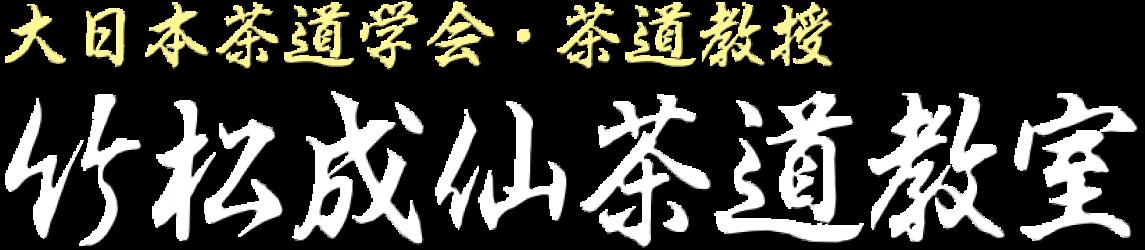 大日本茶道学会 竹松成仙茶道教室