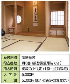 長野県伊那市の竹松成仙茶道教室「一般講座」